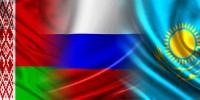 Россия, Беллорусия и Казахстан