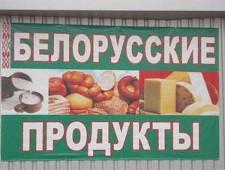 belorusskie_produkty