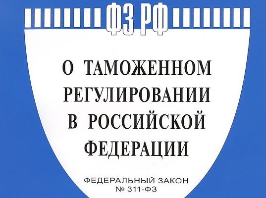 tamozhennom_regulirovanii